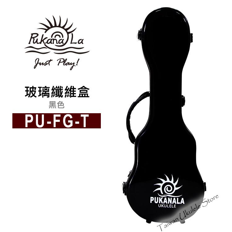 【台灣烏克麗麗 專門店】 Pukanala Ukulele 專業玻璃纖維盒黑白灰 PU-FG-T 26吋