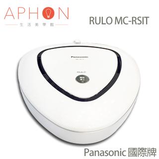 【Aphon生活美學館】Panasonic國際牌 RULO智慧掃地機器人MC-RS1T-送家樂福禮卷$1000