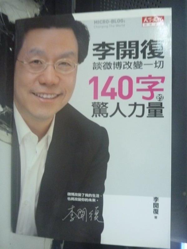 【書寶二手書T4/行銷_IBZ】140字的驚人力量:李開復談微博改變一切_李開復