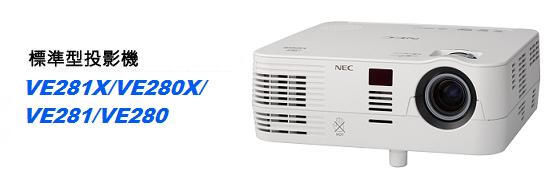 【零利率】NEC  VE281X 投影機  ※熱線07-7428010