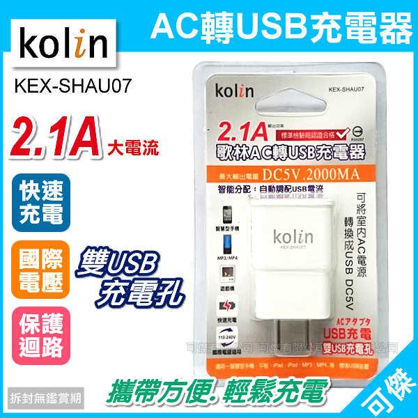 可傑 歌林 Kolin KEX-SHAU07 AC轉USB充電器 充電快速省時 攜帶方便 隨插隨用 安心安全