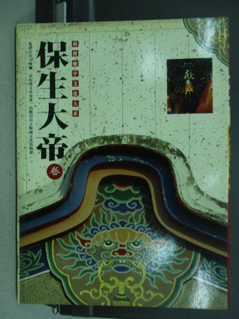 【書寶二手書T5/宗教_YBF】台灣廟宇文化大系(五)_保生大帝卷_魏淑貞