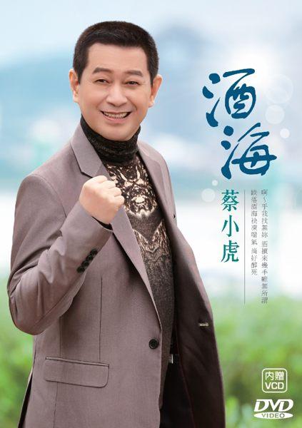 蔡小虎 酒海 DVD附VCD (音樂影片購)