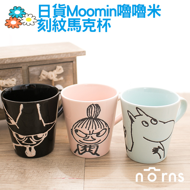NORNS 【日貨Moomin嚕嚕米刻紋馬克杯】咖啡杯 陶瓷杯子 魯魯米 姆明 小不點 阿金 亞美