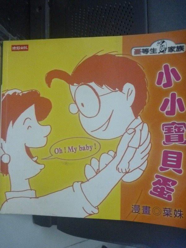 【書寶二手書T4/漫畫書_IPO】小小寶貝蛋_葉姝