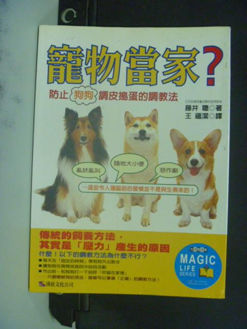 【書寶二手書T1/寵物_GOA】寵物當家:防止狗狗調皮搗蛋的調教法_藤井聰