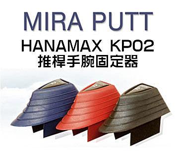 """**三榮高爾夫** """"高爾夫訓練器 MIRA PUTT-HANAMAX KP02 推桿手腕固定器"""