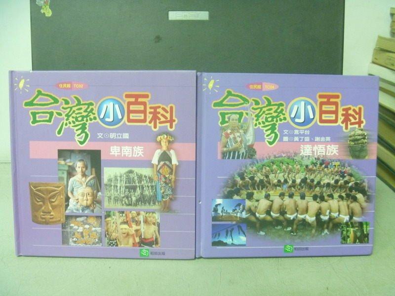 【書寶二手書T4/少年童書_MBY】台灣小百科-卑南族_達悟族_2本合售