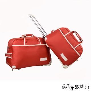 【悅.生活】GoTrip微旅行_平價精品輕量拉桿式旅行袋(1入-共三色)