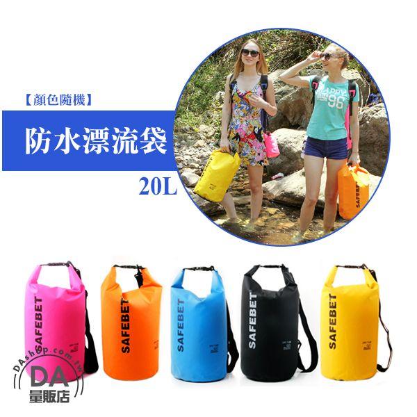 《DA量販店》防水包 漂流袋背包 防水收納袋 潛水保護套 20L 顏色隨機(80-1026)