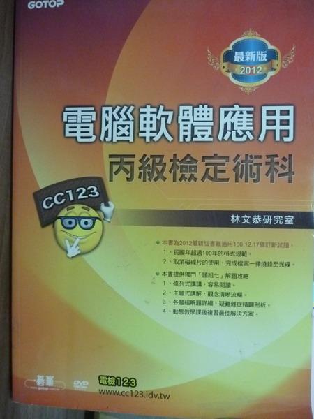 【書寶二手書T5/進修考試_PEY】電腦軟體應用:丙級檢定術科:2012最新版_5/e