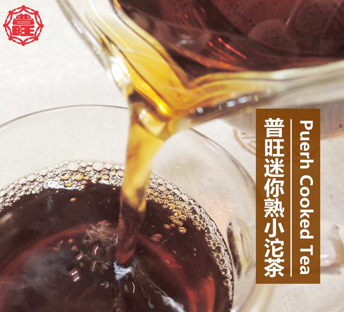 普旺迷你小沱茶,使用300年古樹茶芽尖等級制作熟茶,2盒398元,上班這黨事熱力推薦,好喝甘甜。