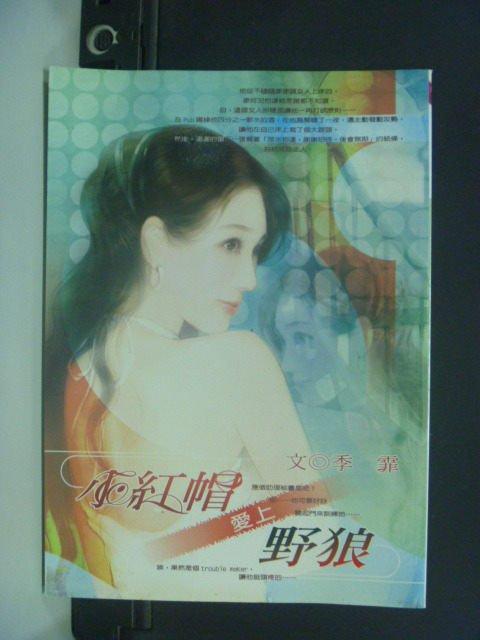 【書寶二手書T2/言情小說_JMJ】小紅帽愛上野狼_季霏