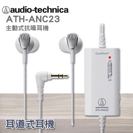 """鐵三角 ATH-ANC23 主動式抗噪型耳機 【黑/白】""""正經800"""""""