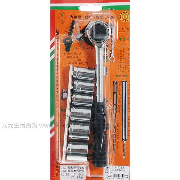 【九元生活百貨】川武CF-9313 2分套筒板手組/7pcs 棘輪扳手 螺絲套筒