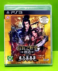 (現金價) PS3 信長之野望 創造 with 威力加強版 中文特典版