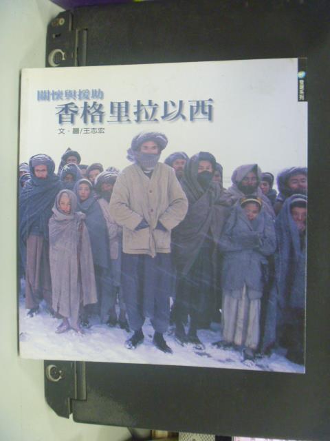 【書寶二手書T1/地理_GSQ】香格里拉以西_王志宏