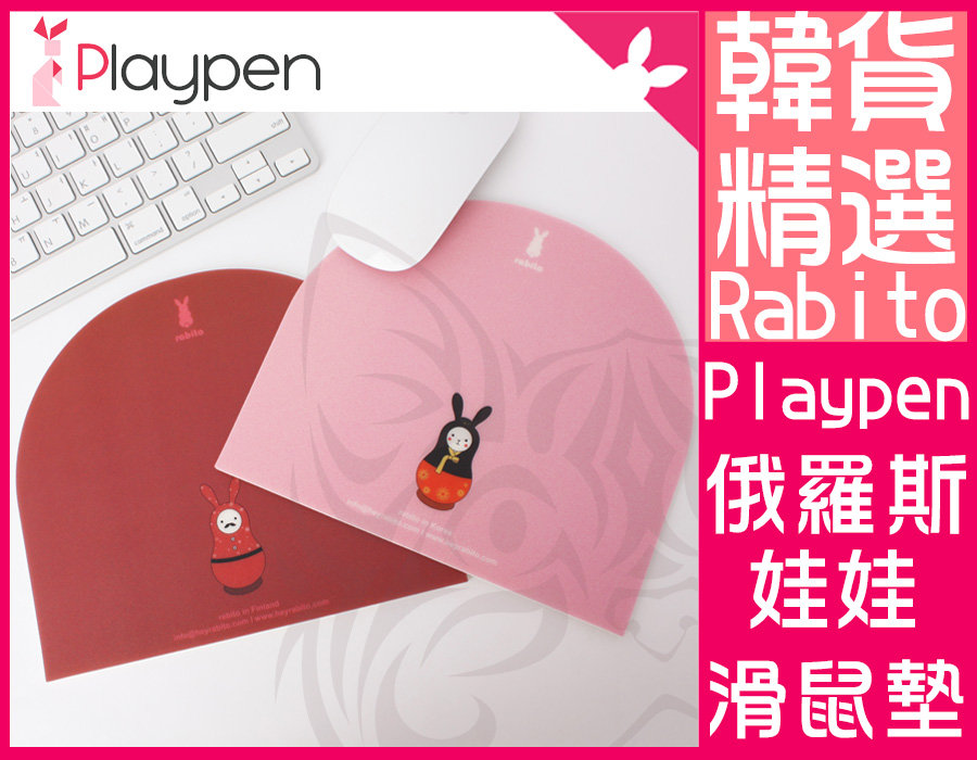 韓國進口 Rabito 兔子 系列 滑鼠墊【D-OT-013】粉紅/紅色 俄羅斯娃娃 Alice3C