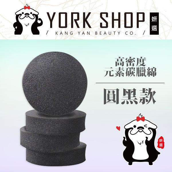 【姍伶】高密度元素碳臘綿 汽車上蠟海綿 鍍膜細緻洗車海綿 (圓黑款)