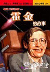輪椅上的科學家-霍金