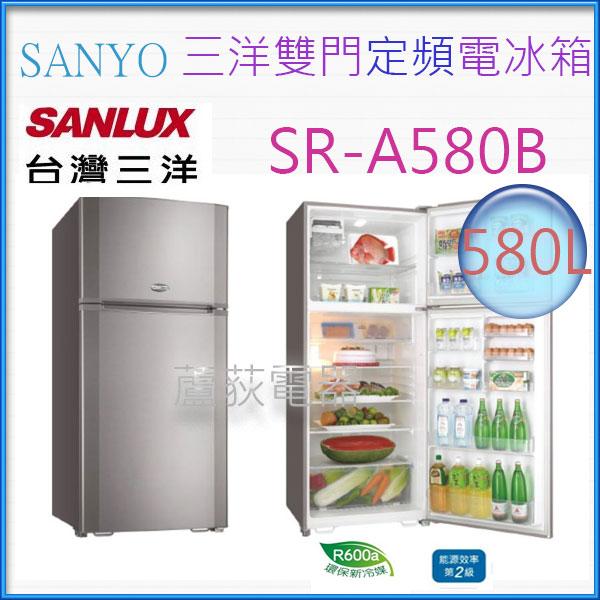 【三洋~ 蘆荻電器】 全新580L【三洋雙門定頻電冰箱】SR-A580B