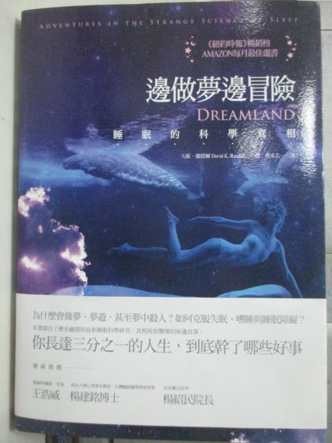 【書寶二手書T1/科學_OSC】邊做夢邊冒險:睡眠的科學真相_大衛.蘭德爾
