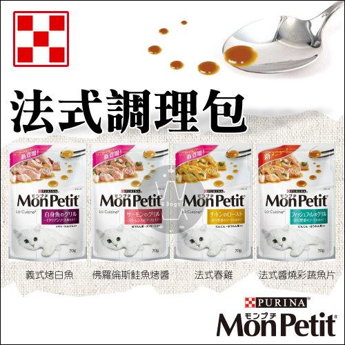 +貓狗樂園+ MonPetit|貓倍麗。法式調理包系列。70g|$32--1包入