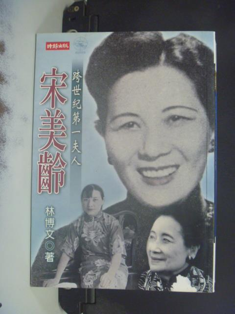 【書寶二手書T9/傳記_GDZ】跨世紀第一夫人宋美齡_原價450_林博文