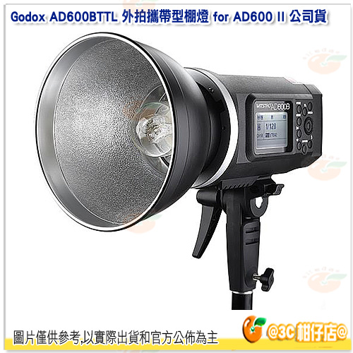 免運 神牛 Godox AD600B TTL 外拍攜帶型棚燈 for AD600 II 公司貨 Bowens接口 攝影燈 外拍燈 不附標準反射罩