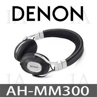 【DENON耳機】AH-MM300 耳罩式耳機 音樂達人覆耳式耳機
