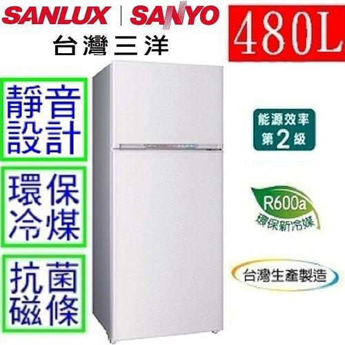 【三洋 SANLUX】480L雙門電冰箱 SR-B480B