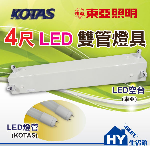 四尺 LED 雙管燈具。18W 全玻型 LED燈管 全電壓 山型LED吸頂燈具。東亞4尺雙管空台+KOTAS 燈管*2