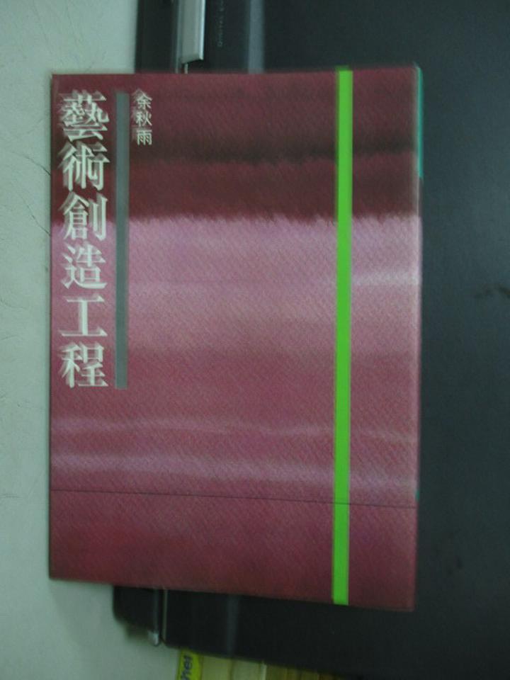 【書寶二手書T5/大學藝術傳播_NEG】藝術創造工程_余秋雨_民79