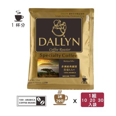 【DALLYN 】肯亞AA濾掛咖啡10(1盒) /20(2盒)/ 30(3盒)入袋 Kenya AA   | DALLYN世界嚴選莊園