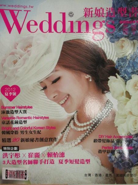 【書寶二手書T1/雜誌期刊_YBB】wedding新娘造型書_2012夏季號_特別企劃3大造型名師聯手打造夏季短髮造型