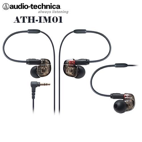 鐵三角 ATH-IM01 (贈一對二分享器) 平衡電樞耳塞式監聽耳機