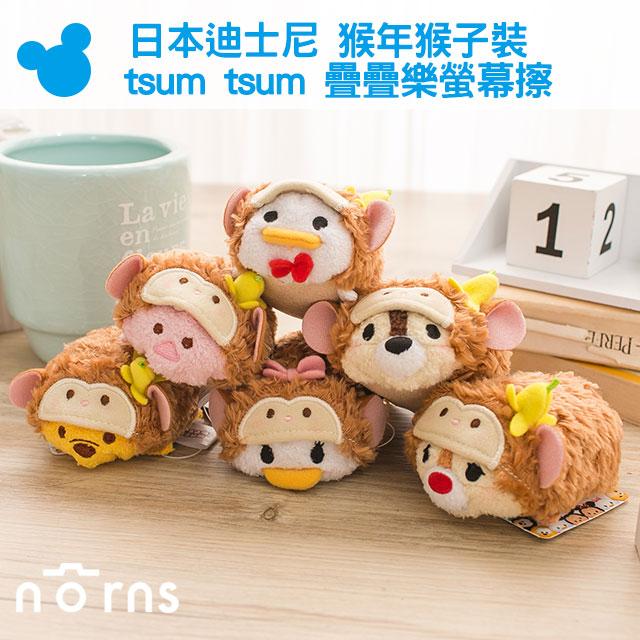 NORNS 【日本迪士尼tsum tsum疊疊樂螢幕擦 猴年 猴子裝】迪士尼 tsum tsum 奇奇蒂蒂 手機擦