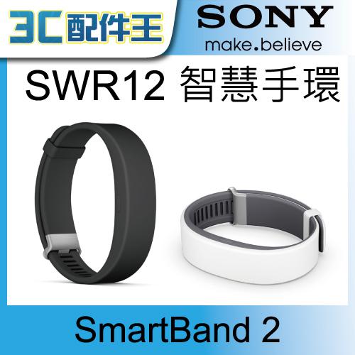 Sony SmartBand 2 SWR12 智慧手環 心律監測 運動 睡眠 來電通知 防水IP68 藍牙4.0 神腦貨