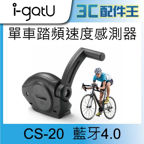 i-gotU CS-20 單車踏頻速度感測器 單車 腳踏車 踏頻器 藍牙4.0 IPX7防水等級 公司貨