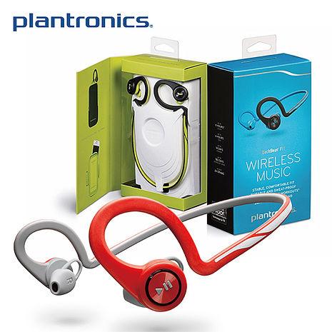 Plantronics 繽特力 BACKBEAT FIT 藍牙耳機 運動型 V3.0 A2DP 公司貨