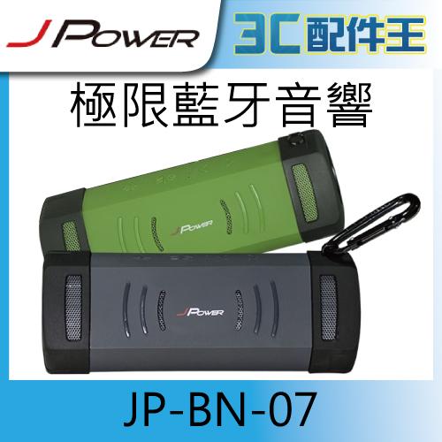 J-Power 極限藍牙音響 JP-BN-07 藍牙喇叭 可攜式無線 防雨/防塵/防刮/防震 重低音 公司貨
