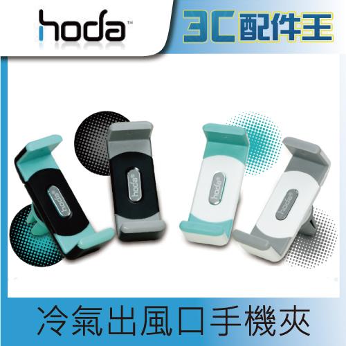 hoda 車載支架通用款 冷氣出風口手機夾 手機支架 手機架 支架 APPLE/HTC/SONY/SAMSUNG/LG
