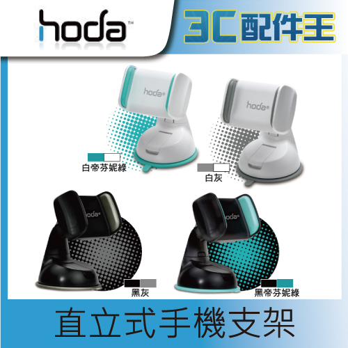 hoda 車載支架通用款 直立式手機座 手機支架 手機架 支架 APPLE/HTC/SONY/SAMSUNG/LG