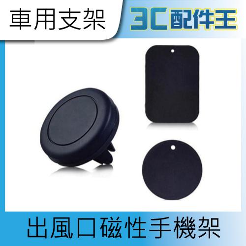 車用 冷氣出風口 磁吸手機支架 磁性 磁鐵 手機架 固定架 支架 APPLE/HTC/SONY/SAMSUNG/LG