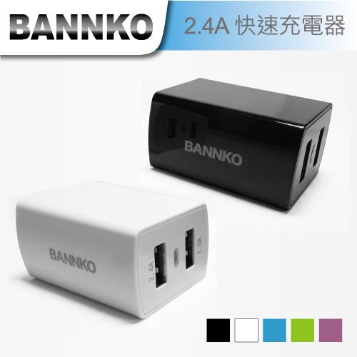 BANNKO AC210 2.4A雙USB高速充電器 旅充 快充 充電器 IPHONE/HTC/SONY