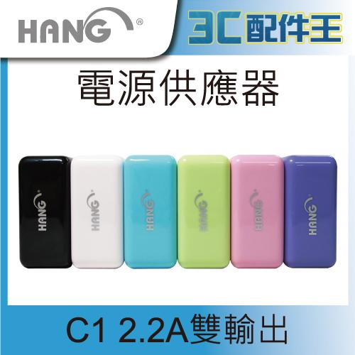 HANG C1 2.2A電源供應器 雙USB 旅充 快充 充電頭 BSMI認證 APPLE/HTC/三星/手機/平板