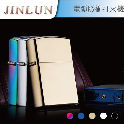 金倫 JINLUN 充電式電弧打火機 USB充電 電磁脈衝電弧 電子點煙器 防風 環保