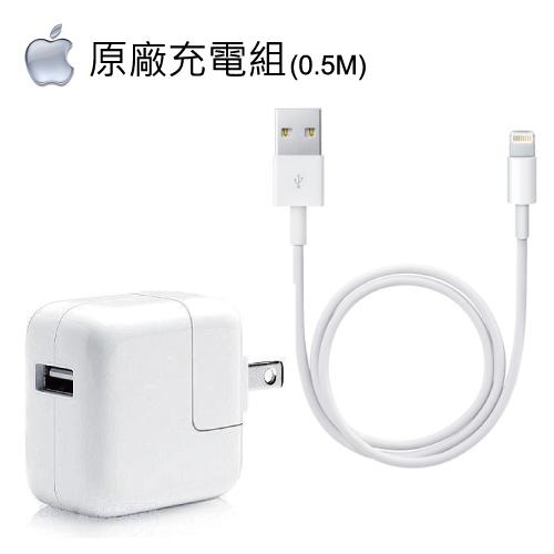 Lightning 8Pin 0.5米 原廠傳輸線 + A1401 12W iPad旅充 APPLE 原廠組合