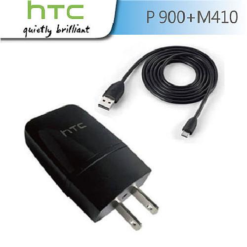 新款 HTC 原廠充電組 TC P900-US原廠旅充頭+原廠傳輸線 5V/1.5A 快速充電