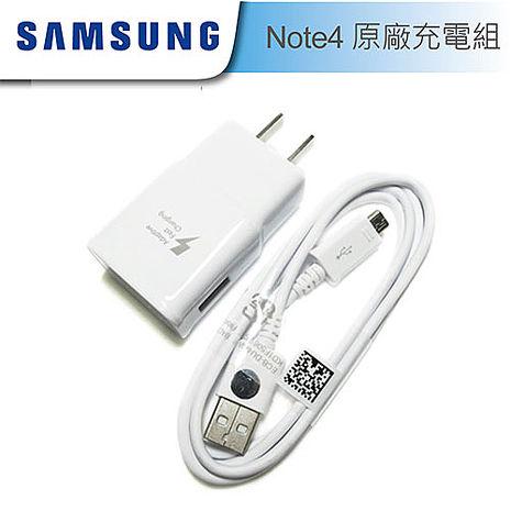三星 Samsung Note4 N9100/N910U 原廠旅充組 9V-1.67A原廠旅充頭+1.5米原廠傳輸線